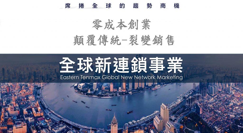 東森全球新連鎖事業
