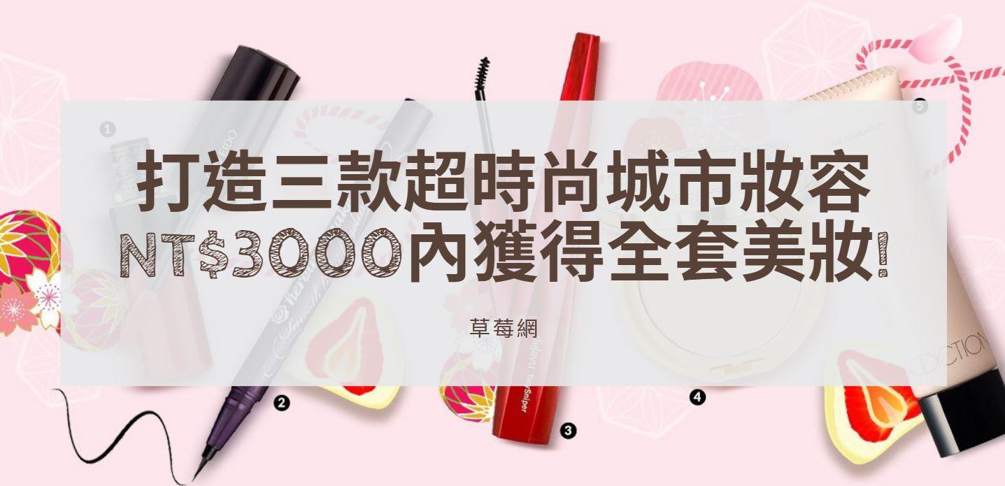 打造三款超時尚城市妝容 – NT$3000內獲得全套美妝!