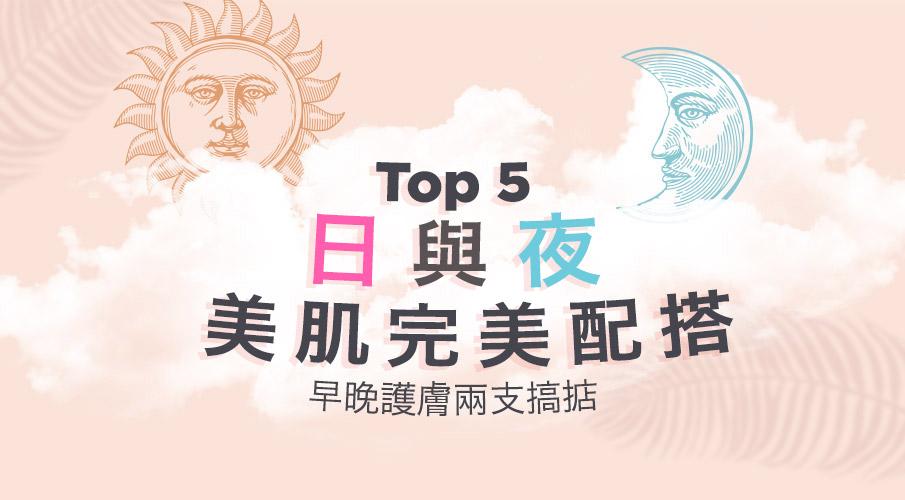 Top 5 日與夜美肌完美配搭 – 早晚護膚兩支搞定