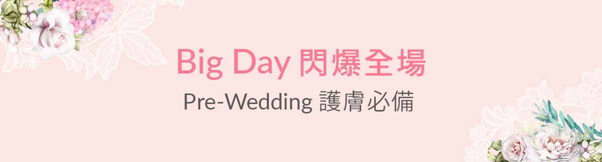 Big Day閃爆全場 : Pre-Wedding護膚必備