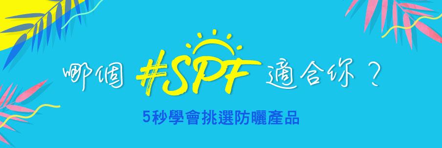 哪個#SPF適合妳?5秒學會挑選防晒產品