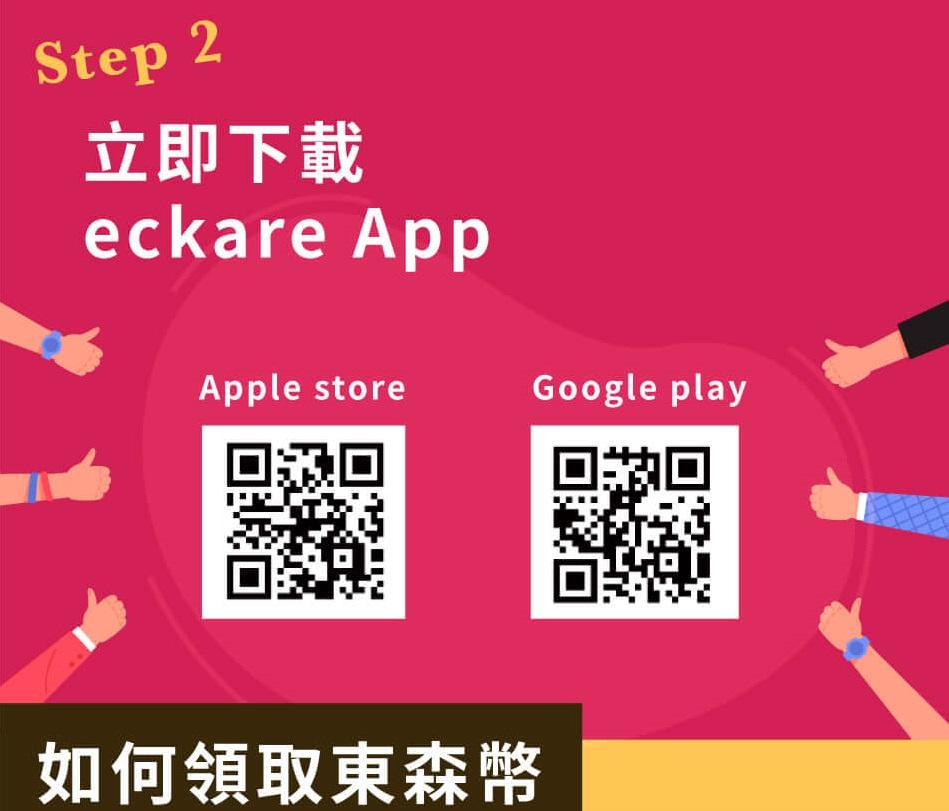 東森網連通下載app
