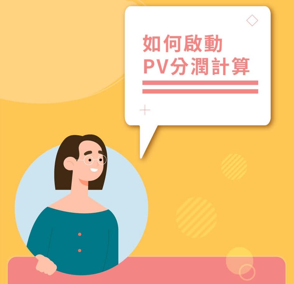 東森網連通如何啟動pv分潤計算