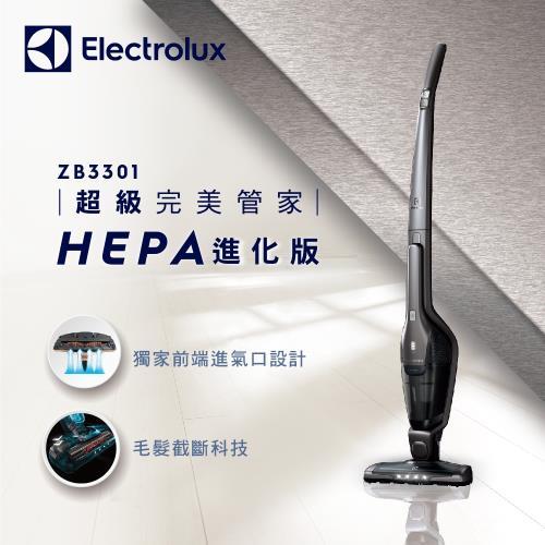 伊萊克斯HEPA吸塵器