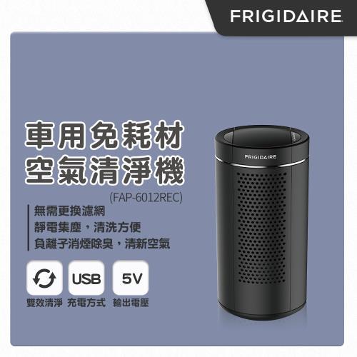 Frigidaire美國富及第空氣清淨機