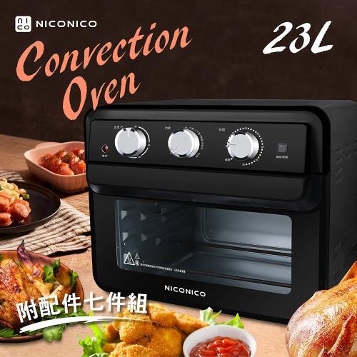 空氣烤箱/氣炸烤箱