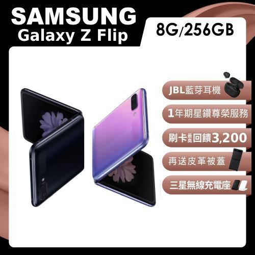 東森直消電商 - SAMSUNG Galaxy Z Flip