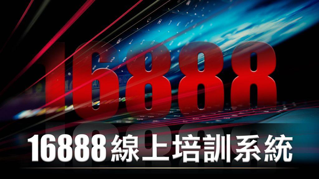 東森直消電商 - 16888