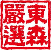 東森直消電商-東森嚴選